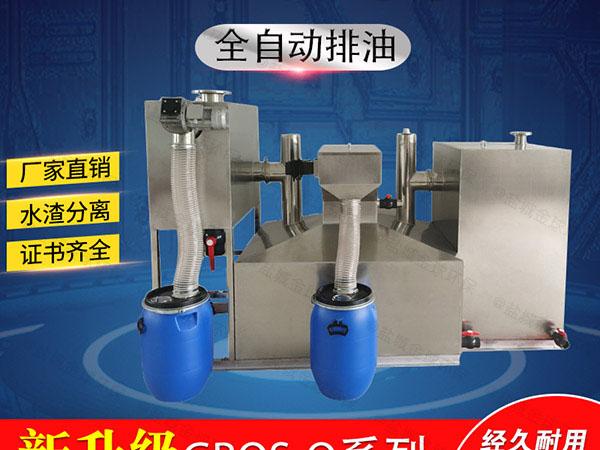 餐饮专用中小型地上多功能成品隔油处理器十大品牌