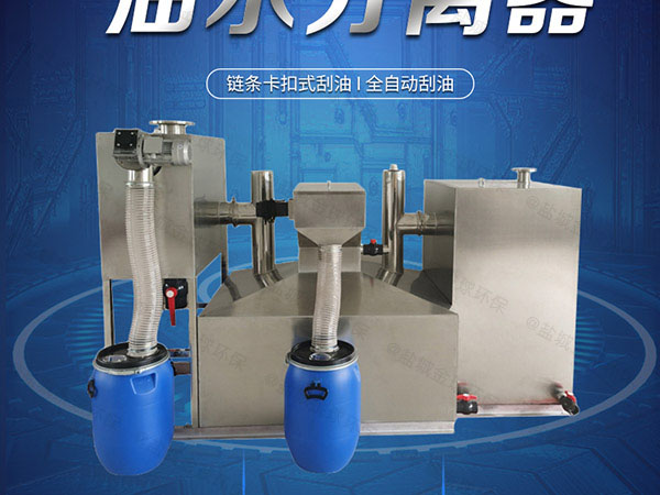 饭馆地面式大型自动提升隔油池提升设备哪个牌子好