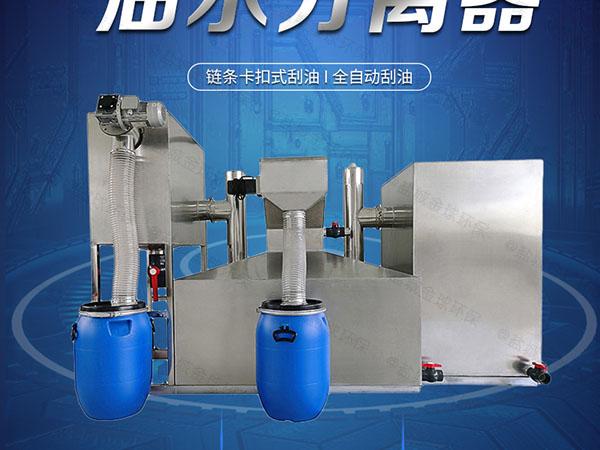 餐饮商户埋地式大型全自动智能型油水分离处理机器标准
