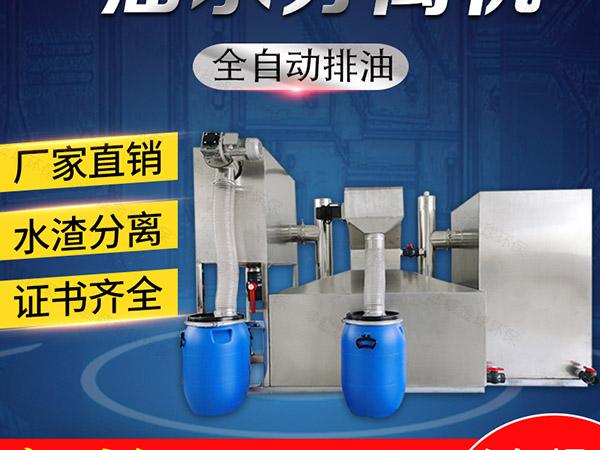 餐馆地上式大简易水油分离装置环保要求