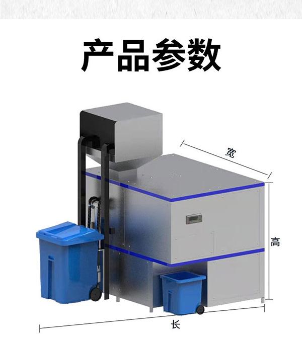 小型多功能餐饮垃圾设备结构