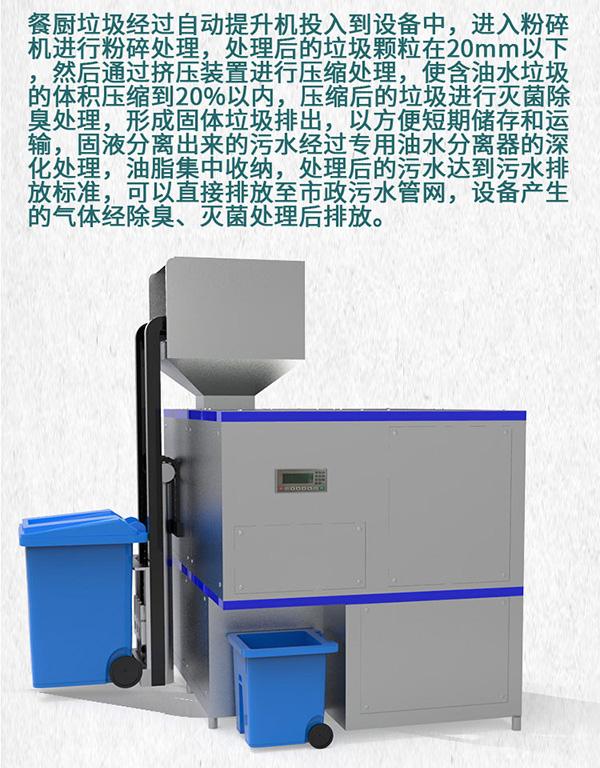 5吨餐厨垃圾一体化处理设备用途