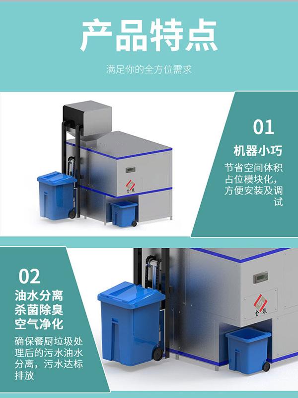 大小型自动上料餐厨垃圾处理设备工厂