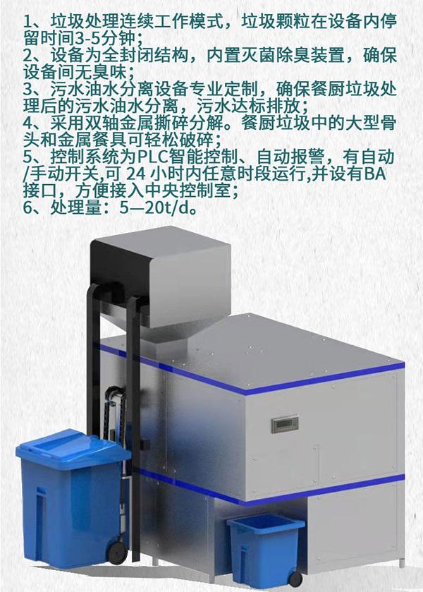日处理5吨环保餐饮垃圾处理机企业电话