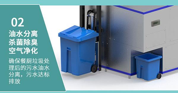 自动上料餐厨垃圾废水处理技术规格书