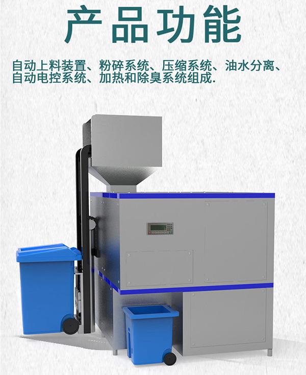 微型厨余垃圾干湿分离设备供应商